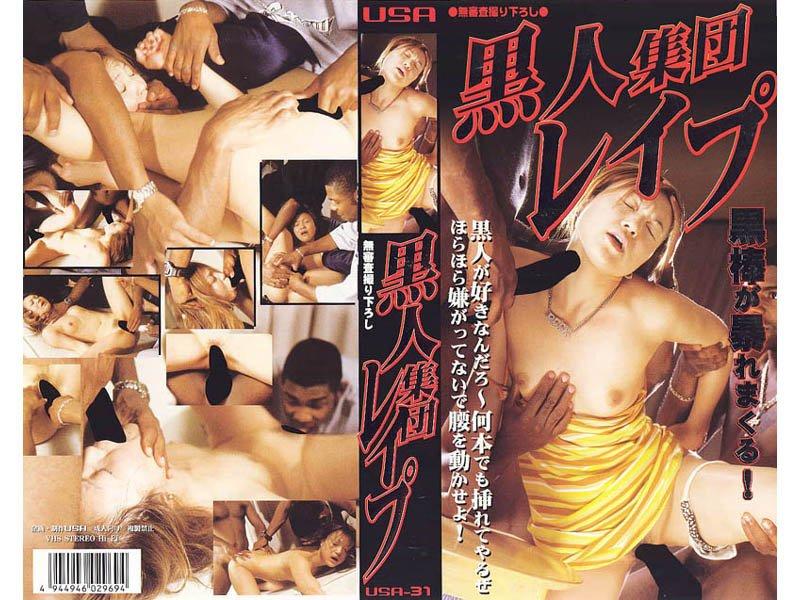 黒人集団レ●プ31 usa-031