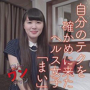 素人ワンチャン  まい(22) sroc-017