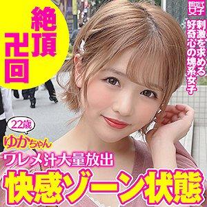 新世代女子  ゆかちゃん(22) sdj-013
