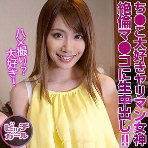 ビッチガール  咲良(20) btgl-021