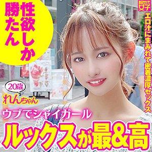 新世代女子  れんちゃん(20) sdj-015