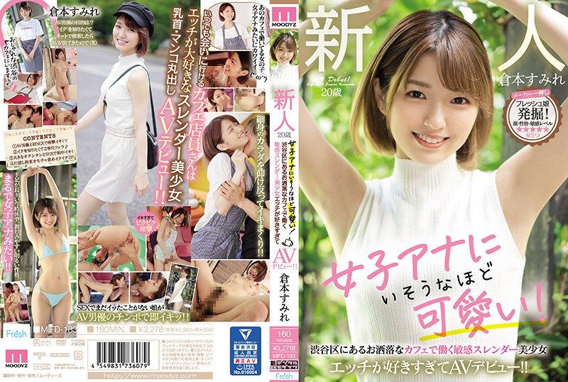 新人20歳 女子アナにいそうなほど可愛い! 渋谷区にあるお洒落なカフェで働く敏感スレンダー美少女 エッチが好きすぎてAVデビュー!! 倉本すみれ mifd-183
