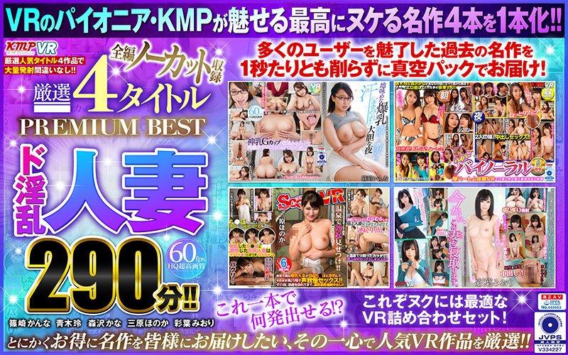 【VR】全編ノーカット収録 厳選4タイトルPREMIUM BESTド淫乱人妻290分!! vrkm-413