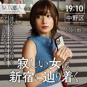 東京恋人  水野祐子(28) tkk-005