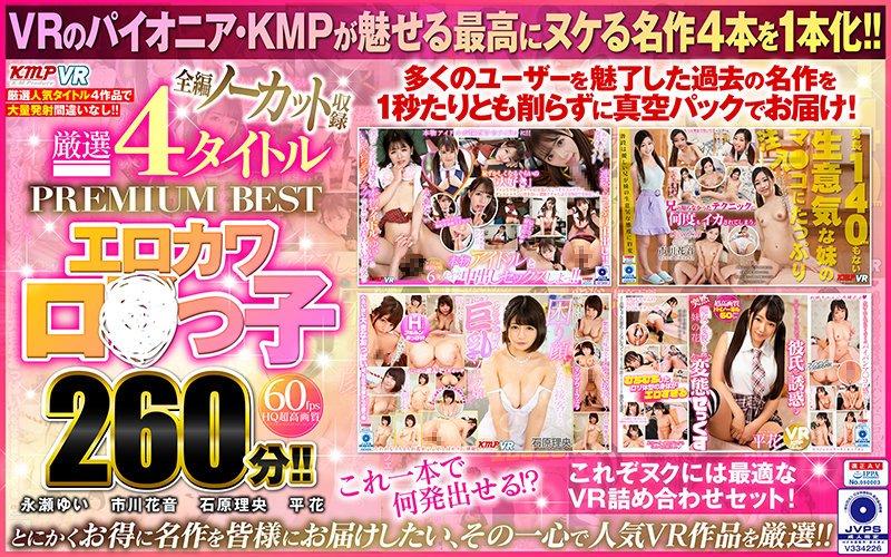【VR】全編ノーカット収録 厳選4タイトルPREMIUM BESTエロカワロ●っ子260分!! vrkm-412