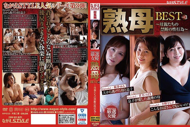 熟母BEST vol.3 ~母親たちの禁断の性行為~ nsfs-033