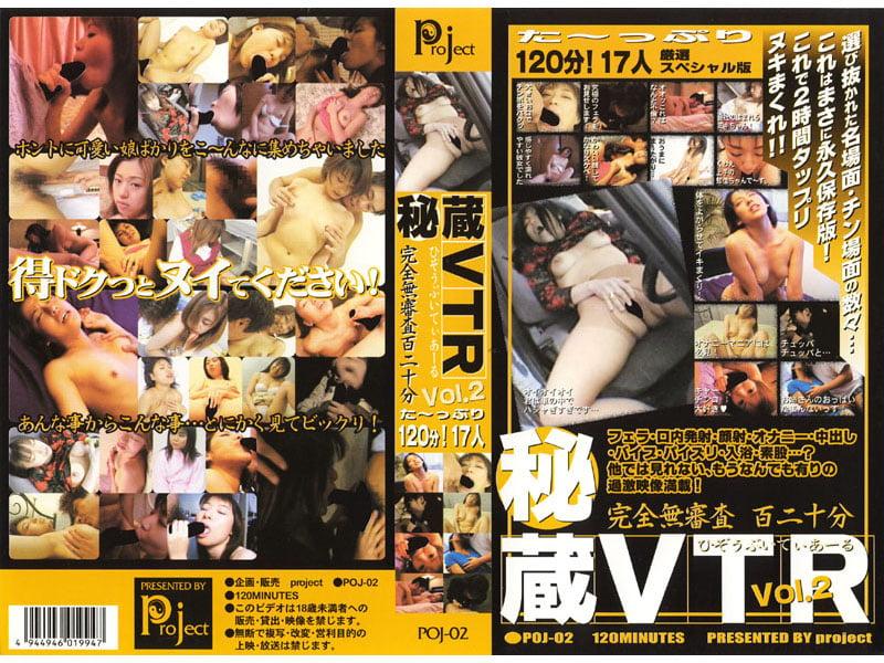 秘蔵VTR VOL.2 poj-002
