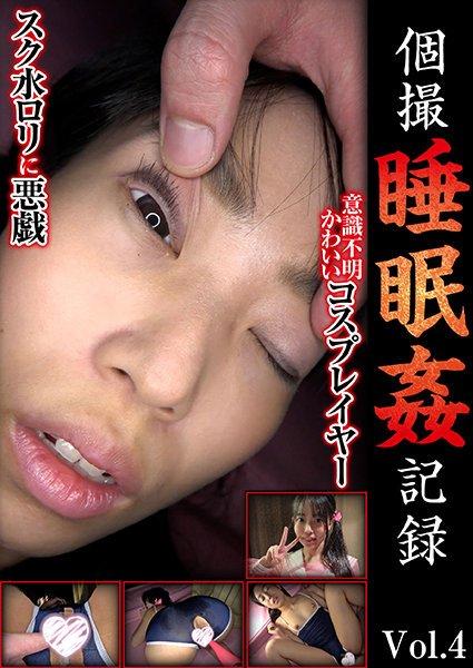 個撮睡眠姦記録 vol.4 ma-001