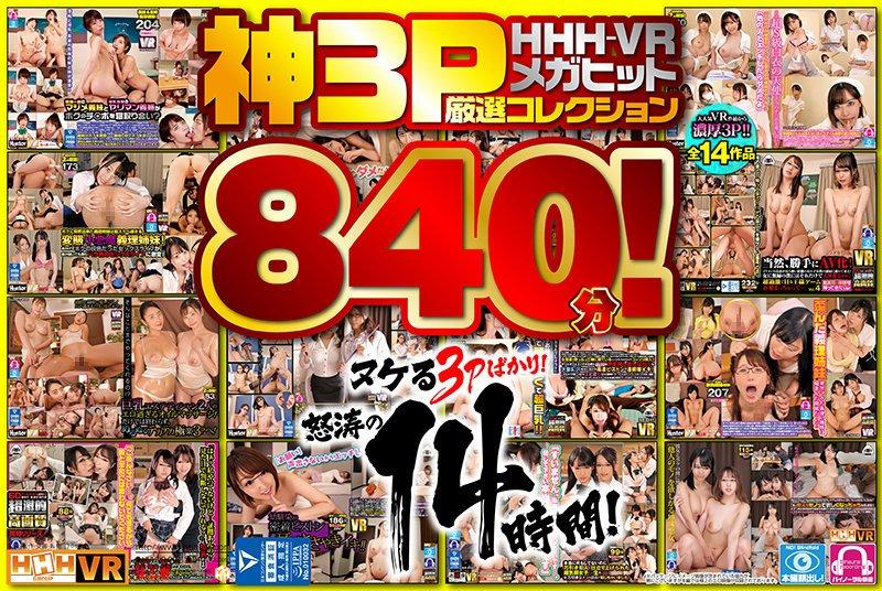 【VR】 HHH-VRメガヒット神3P厳選コレクション840分!ヌケる3Pばかり!怒涛の14時間! hhhvr-003