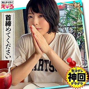 素人ホイホイ  ゆうちゃん(21) erk-012