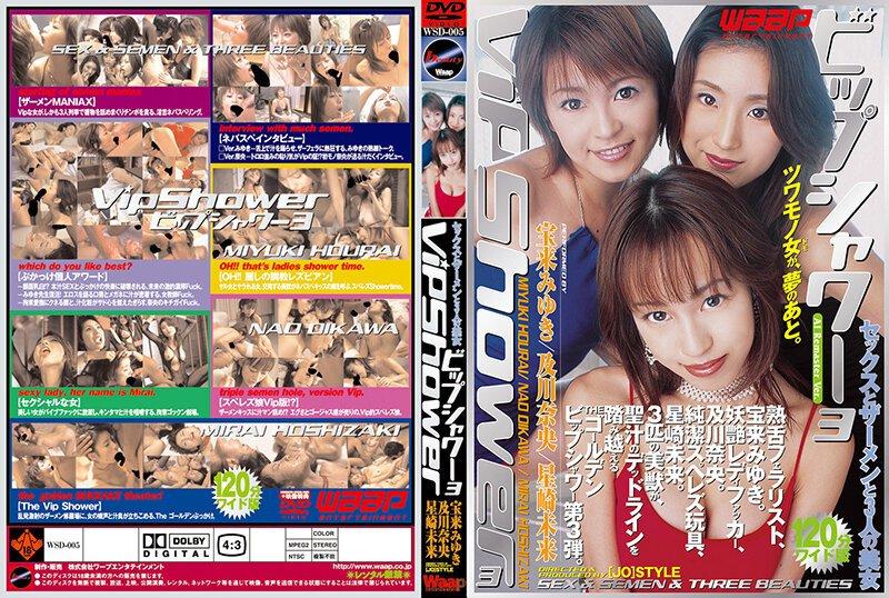 【AIリマスター版】Vip Shower3 rewsd-005