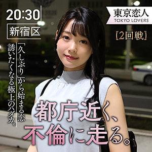 東京恋人  南弘子(26) tkk-006