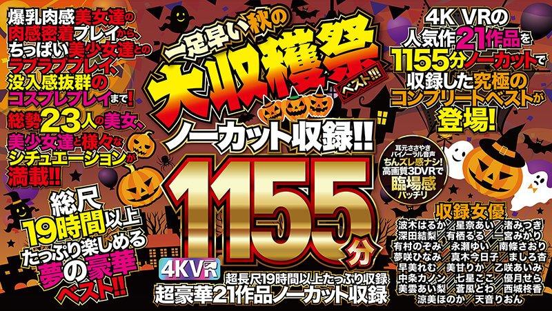 【VR】4K VR 21作品 1155分ノーカット収録!! 一足早い秋の大収穫祭ベスト!! exkvr-001
