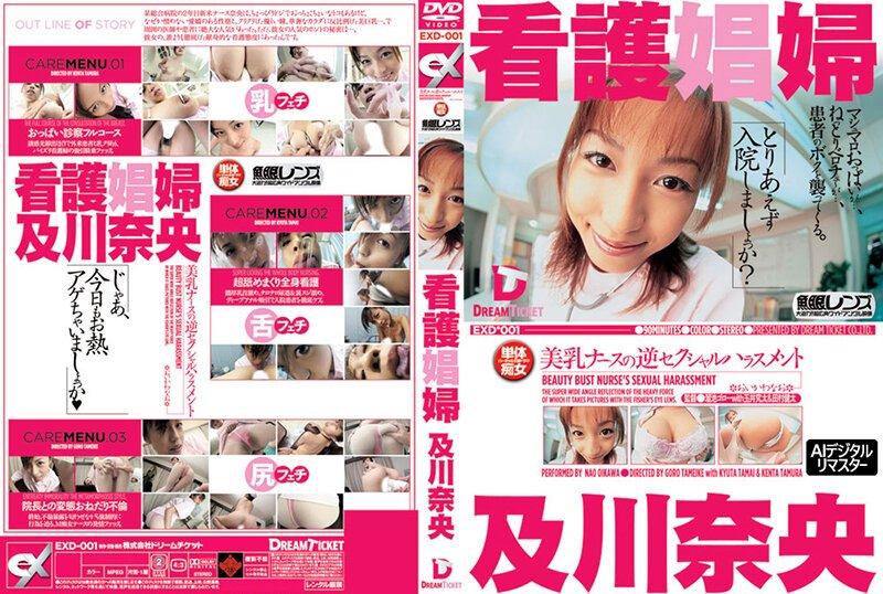 【AIリマスター版】美乳ナースの逆セクシャルハラスメント 及川奈央 reexd-001