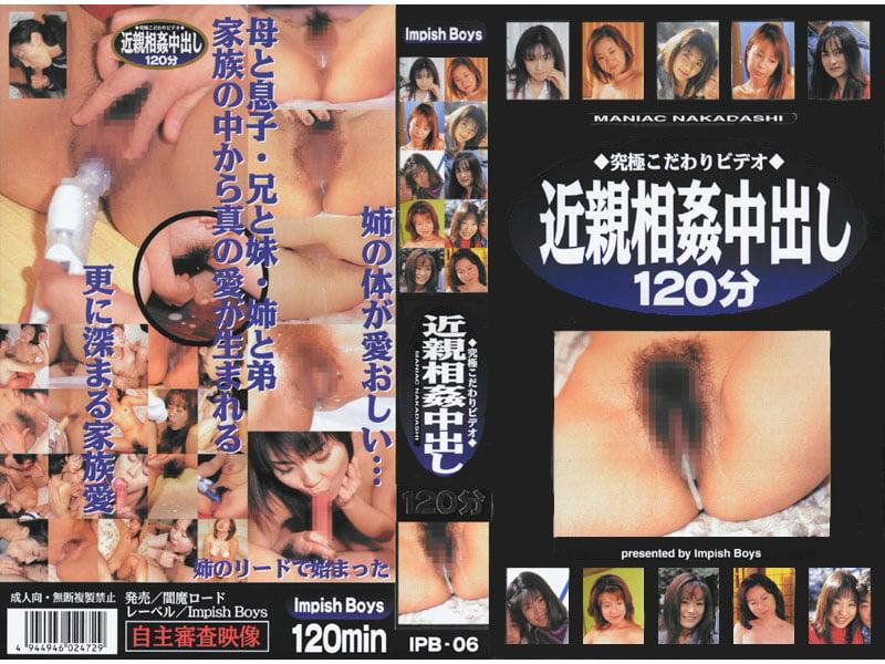 ◆究極こだわりビデオ◆近親相姦中出し120分(2) ipb-006