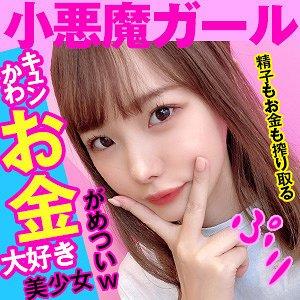 おっぱいちゃん  いちか(21) opcyn-201