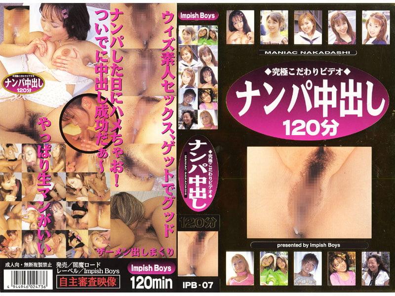 ◆究極こだわりビデオ◆ナンパ中出し120分(2) ipb-007