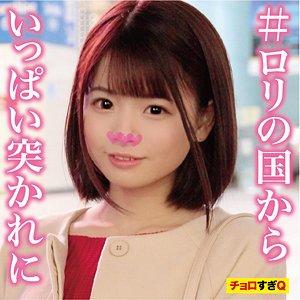チョロすぎQ  ゆうきちゃん(20) inte-004