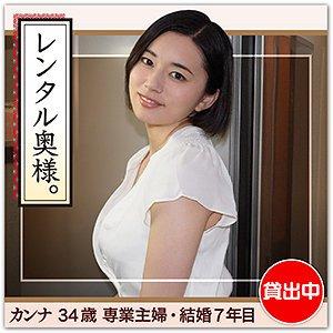 素人ホイホイ  カンナ(34) hhw-002