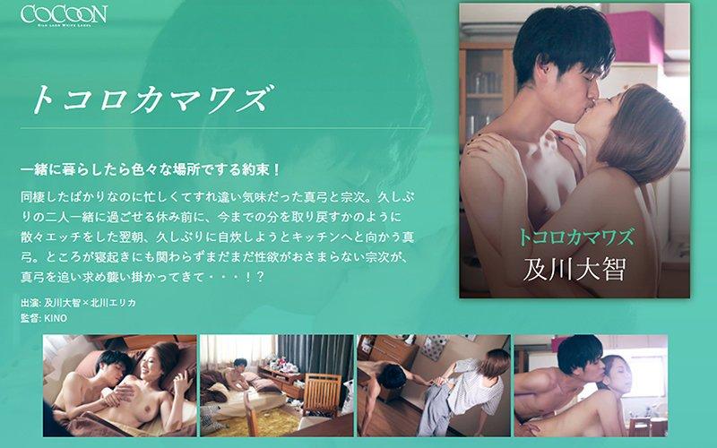トコロカマワズ-及川大智- silkc-236