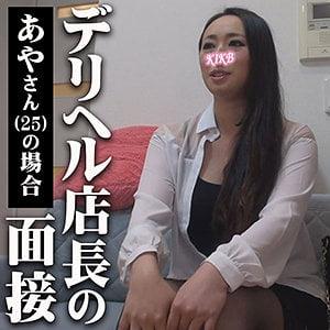 北池袋盗撮倶楽部  あやさん(25) kitaike-416