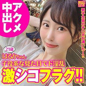 新世代女子  はるかちゃん(21) sdj-014