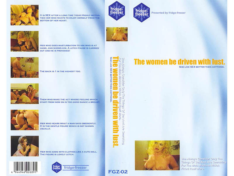 The women be driven with lust(2) fgz-002