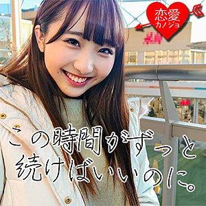 恋愛カノジョ  あかね(20) erof-004