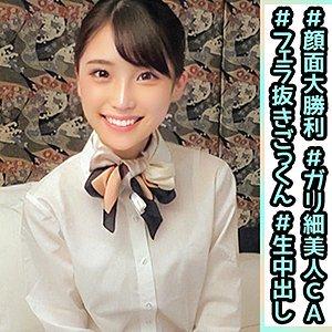 俺の素人-Z-  星谷さん(25) orec-900