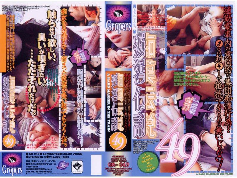 痴●伝説49 gr-049