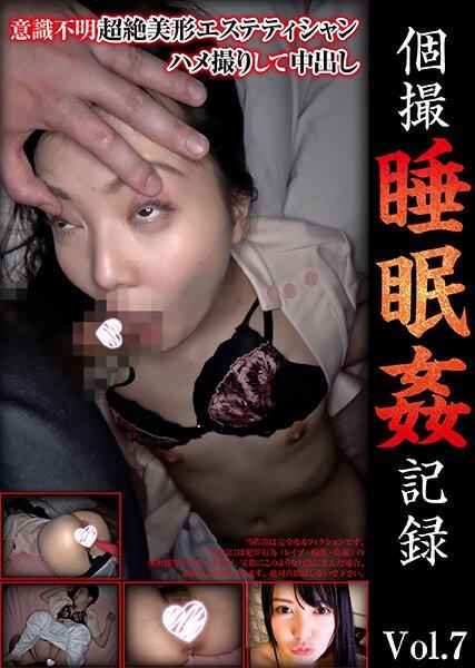 個撮睡眠姦記録 vol.7 ma-001